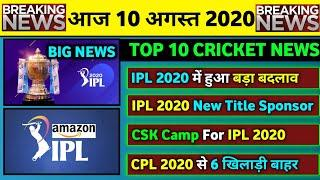 10 Aug 2020 - IPL 2020 Big Change,IPL 2020 New Title Sponsor,CPL 2020 Big News,ENG vs PAK 2nd Test