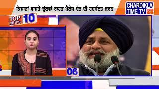 Punjabi  Top 10 News - Latest |  01 November 2020 | Chardikla Time TV