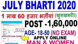 Top 10 Government Jobs 2020 | July 2020 | Latest govt jobs 2020 | Sarkari Naukri July 2020 |