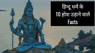 HINDU RELIGION, Bhagwan Ram Mandir & Lord Shiva, Top 10 Amazing Facts in Hindi by Gaurav Maheshwar