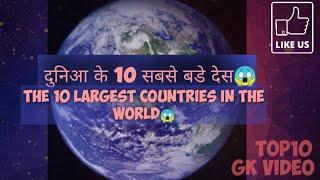 Duniya ke 10 sabse Bade Desh   10 largest country in the world    Lucky Mishra top 10