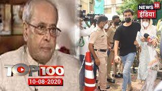 TOP 100 | Sushant Singh Rajput Case | Rajasthan Political Crisis | Pranab Mukherjee COVID Positive
