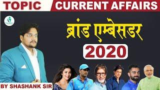 Brand Ambassador 2020 | ब्रांड एम्बेसडर 2020 | Brand Ambassador Current Affairs | By Shashank Sir