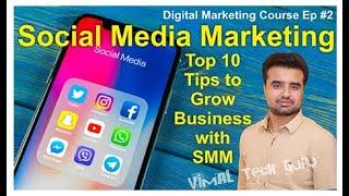 Social Media Marketing | Digital Marketing Course Ep-2 | Top 10 Tips Grow Business with Social Media