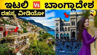 ಇಟಲಿ vs ಬಾಂಗ್ಲಾದೇಶ | Italy vs Bangladesh | Country Facts | Nation Facts | Unknown facts #information