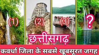 Tourist place in kawardha, Chhattisgarh || Top 5 beautiful place in kabirdham