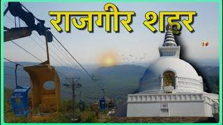 Rajgir Tourist Place In Hindi | Rajgir Tour Guide | Rajgir Visit Place | Rajgir city bihar full tour