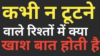 Top secrets of strong relationship | How to make strong relationship | self love tips | HEERA ATAL