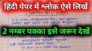 हिंदी पेपर में संस्कृत श्लोक लिखने का तरीका,/ Up board exam 2020,/Up board 2020,/Up board 10th hindi