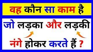 5 सेक्सी  सवाल | sexy questions in Hindi| common sense questions with answers in Hindi| IQ test