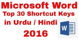 Top 30 Short Keys for Microsoft Word 2016