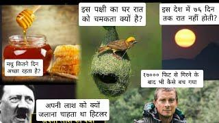 10 Fact You didn't Know   10 things you dont know about   क्या आप जानते है?   कुछ अदभुत तथ्य जाने