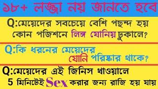 Top 10 GK/Bengali GK/Bangla Quiz/Bangla GK question with answers/general Knowledge/Dhadha/GK JOHN