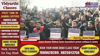Jammu Kashmir Khidmat Centre Association's protest continues in Jammu
