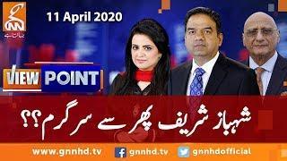 View Point | Imran Yaqub Khan | Zafar Hilaly | GNN | 11 April 2020