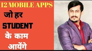 TOP 12 FREE MOBILE APPS FOR STUDENTS | STUDY TIPS BY Goswami Sir in Hindi