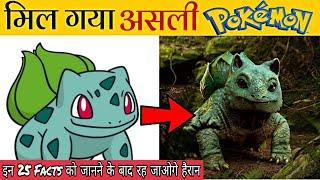 मिल गया असली Pokemon | Top 25 Amazing facts | Interesting facts | Random Facts | Facts | EF EP#10