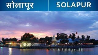 Solapur tourists place | solapur top 5 tourists place to visit | place to visit in solapur