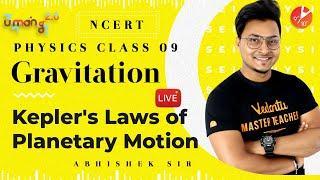Gravitation L2 | Kepler's Laws of Planetary Motion | CBSE Class 9 Physics NCERT | Umang | Vedantu
