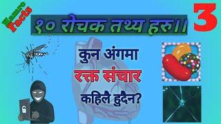[नेपाली] Top 10 Random facts: Blood Circulation, Cockroach head fact, Mosquito