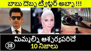 Top 10 Unknown Facts in Telugu | Interesting and Amazing Facts | Part 38| Minute Stuff