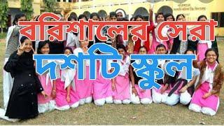 #Best_School_Barisal TOP 10 SCHOOL IN BARISAL|| বরিশাল বোর্ডের  সেরা দশটি স্কুল!!