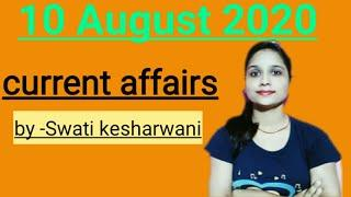 10 August current affairs | current affairs Top 10 question | Important current affairs |#SkExam