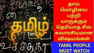 TOP 10 INTERESTING FACTS ABOUT TAMIL LANGUAGE | ARAVI MECHANIZER | TAMIL
