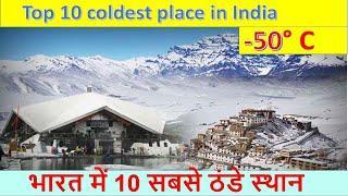 Top 10 coldest place in India || भारत में 10 सबसे ठंडे स्थान ❄❅❆❉❊
