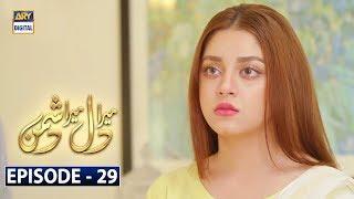Mera Dil Mera Dushman Episode 29   13th April 2020   ARY Digital Drama