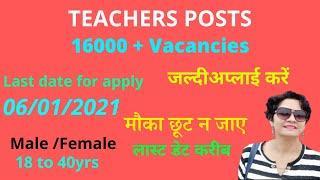 Top 5 Government Job Vacancy in January 2021 | Latest Govt Jobs 2021 / Sarkari Naukri 2021