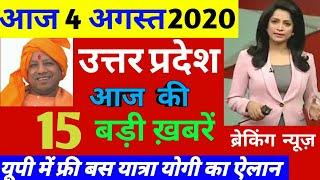 4August 2020 UP News Today Uttar Pradesh Ki Taja Khabar Mukhya Samachar UP Daily Top 10 News Aaj Ki