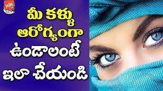 Eye Care Tips Telugu | Eye Care Food | Eyesight Care | Latest Health Tips | YOYO TV Health