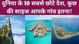Top 10 World Smallest Country || Smallest Country in the World in Hindi