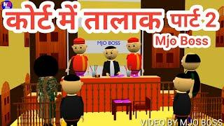 Court me talak | courtroom part 2 | judge and mujrim court | adalat | Mjo Boss