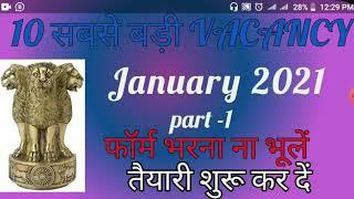 4 January जनवरी की 10 बड़ी भर्तियां \ Government Jobs 2021 \ Top 10 Government Jobs in India