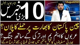 Top 10 with GNM | Evening | 1 August 2020 | Today's Top Latest Updates by Ghulam Nabi Madni |