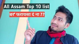 All Assam Top 10 || HSLC Result 2020 || SEBA