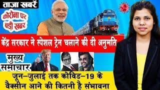 Today  breaking news of india, corona cases in india,Covid 19 vaccine,Donald trump, pm narendra modi