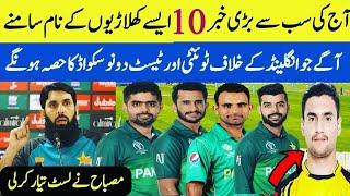 The names of 10 Pakistani players who will be part of the T20 and Test squad against England