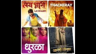 TOP 10 MARATHI MOVIES ..!!!!OTHER THAN LOVE STORY MOVIES