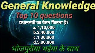 General Knowledge ।। Top 10 questions ।। सामान्य ज्ञान भोजपुरीभोजपुरीया भईया के साथ ।। RRB NTPC SSC