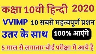10 Very Very Important Question Hindi 10th Board Exam 2020 || 10 Top Questions 2020 Hindi 10th
