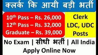All India Clerk Recruitment for 10th Pass, 12th Pass | Latest Government Jobs