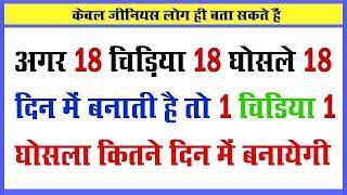केवल जीनियस लोग ही बता सकते है इन सवालो का जवाब  top 20 most brilliant answer with question,UPSC,IAS