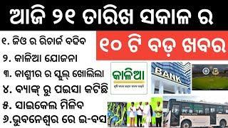 Jio data plan latest information, electronic boss Bhubaneswar, Bank information , today top 10 Odia