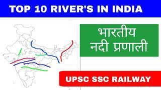 TOP 10 River In India GK // INDIAN RIVER SYSTEM // Important Short Notes // भारतीय नदी प्रणाली  //