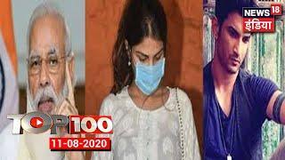 TOP 100 | Coronavirus Update | Rajasthan Political Crisis | Sushant Singh Rajput Case