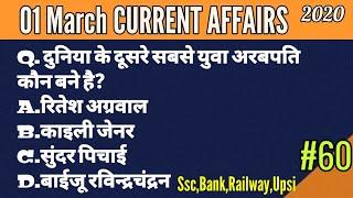 1 march 2020 current affairs।Daily current affairs।Next exam#60।Current affairs in hindi ,#upsc #ssc