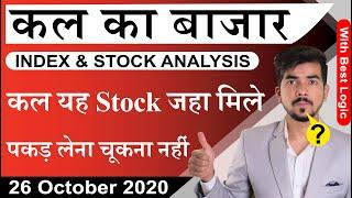 Best Intraday Trading Stocks for 26-October-2020 | Stock Analysis | Nifty Analysis | Share Market